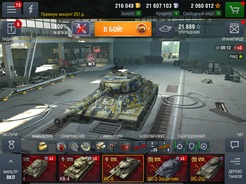 бонус коду на world of tanks blitz