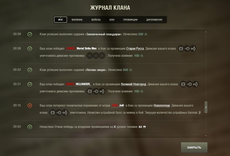Как играть в клане на глобальной карте в игровые автоматы global vr