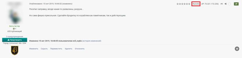 zhaloba_forum1
