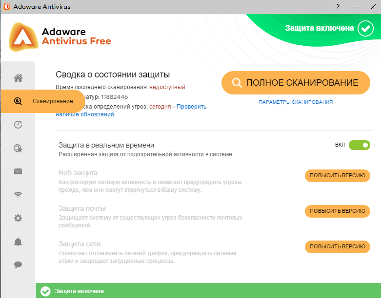 Adaware Antivirus Free WOT Screen 1.png