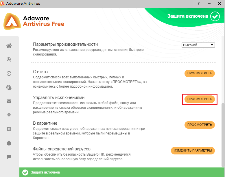 Adaware Antivirus Free WOT Screen 2.png