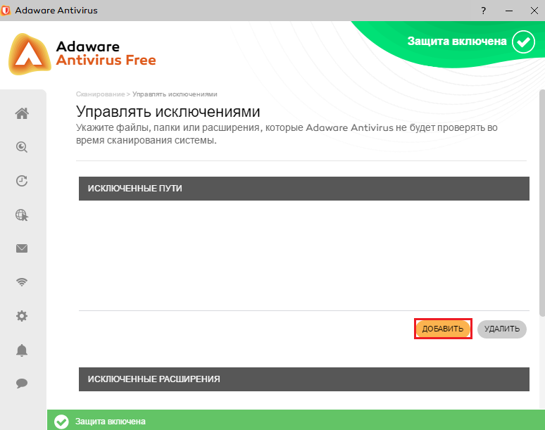 Adaware Antivirus Free WOT Screen 3.png