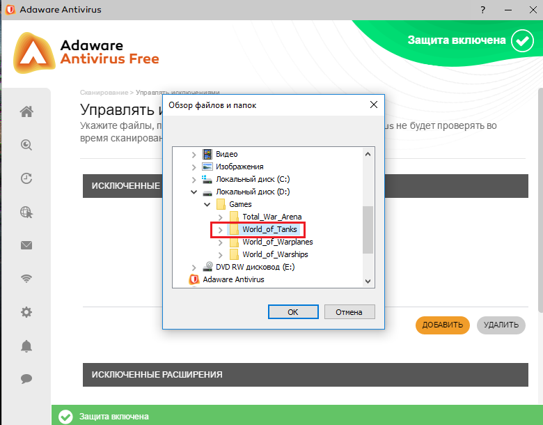 Adaware Antivirus Free WOT Screen 4.png