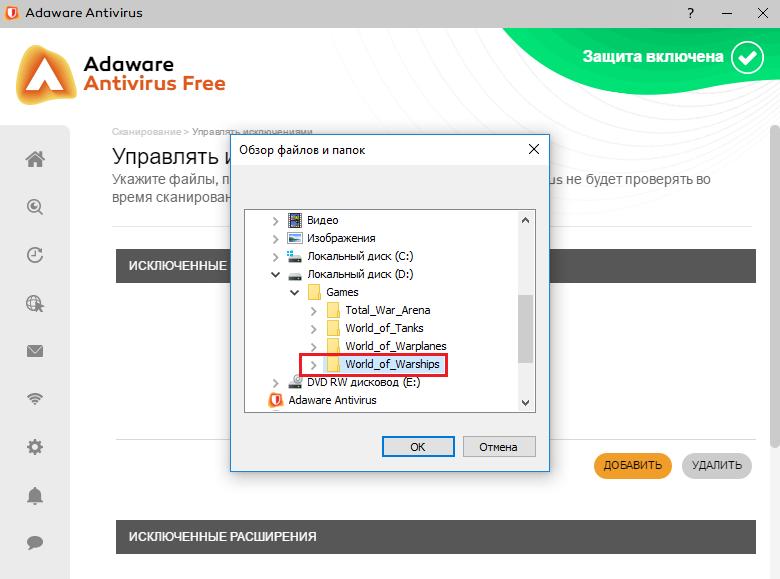 Adaware Antivirus Free WOWS Screen 4.png