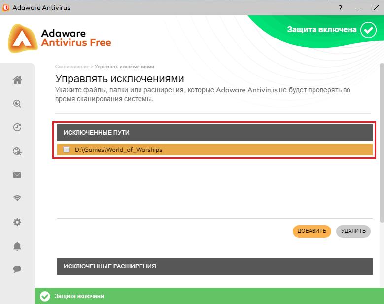 Adaware Antivirus Free WOWS Screen 5.png
