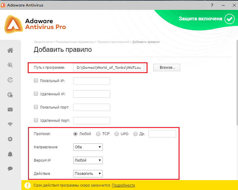 Adaware Antivirus Pro WOT Screen 12.png