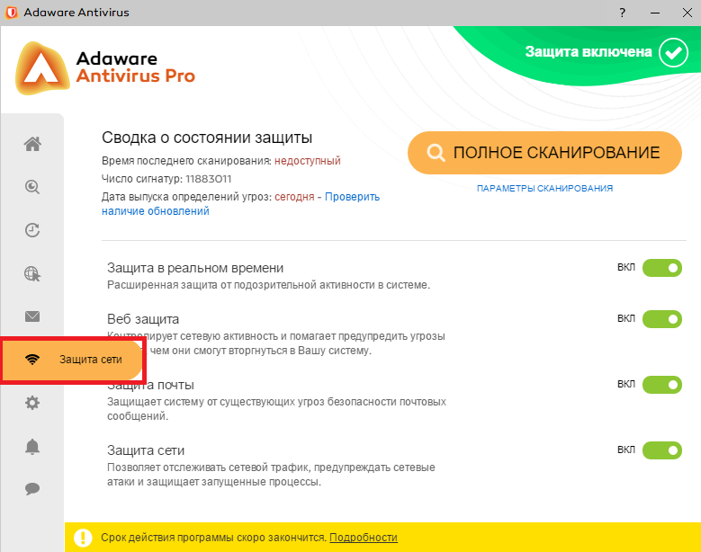 Adaware Antivirus Pro WOT Screen 6.png