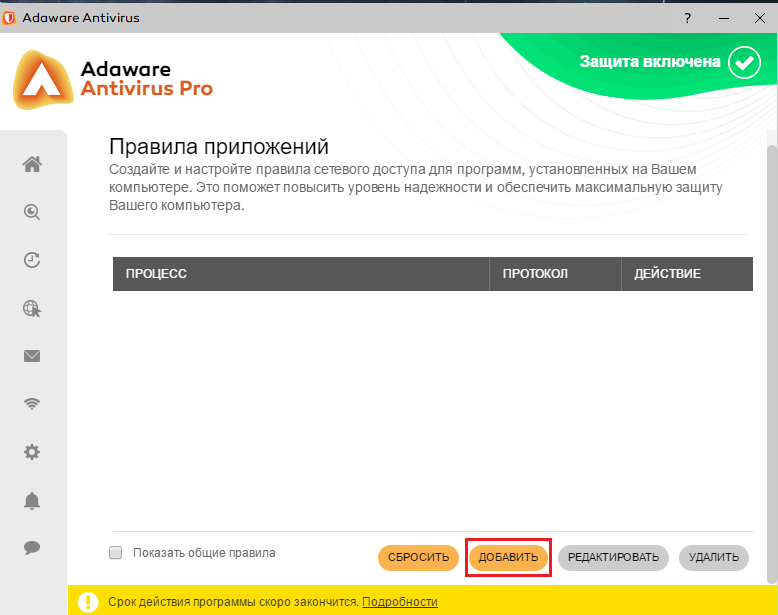 Adaware Antivirus Pro WOT Screen 9.png
