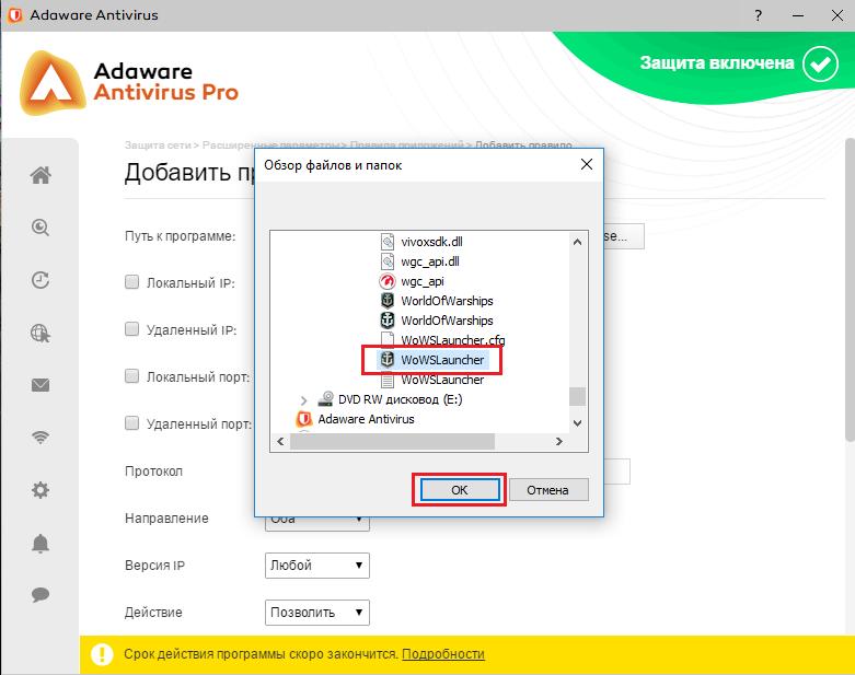Adaware Antivirus Pro WOWS Screen 11.png