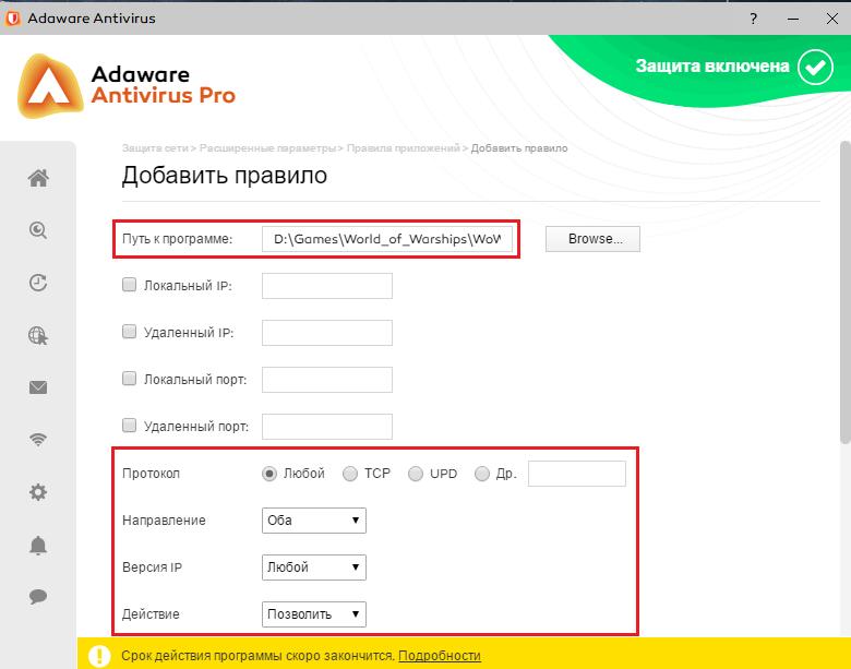 Adaware Antivirus Pro WOWS Screen 12.png