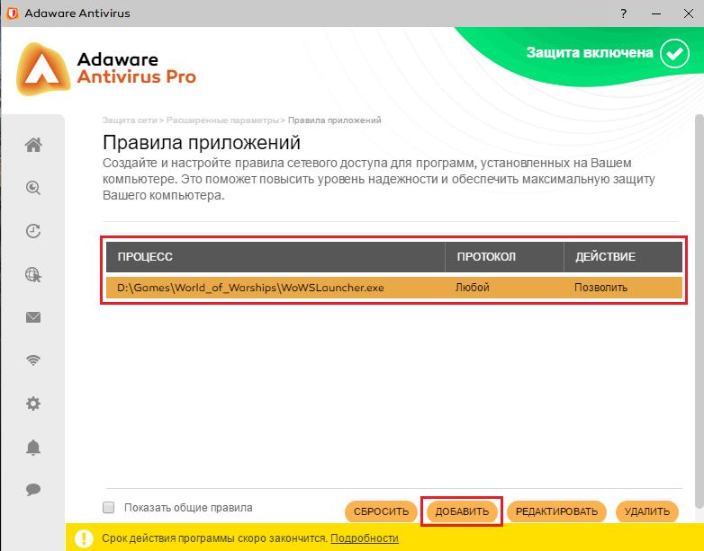 Adaware Antivirus Pro WOWS Screen 14.png