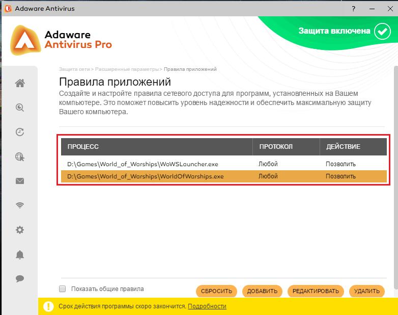 Adaware Antivirus Pro WOWS Screen 19.png
