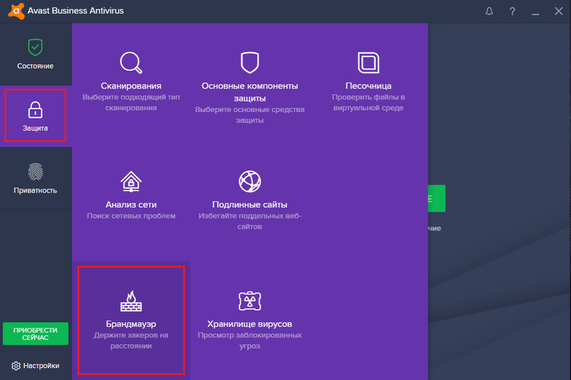 Avast Business Antivirus WOT Screen 6.png