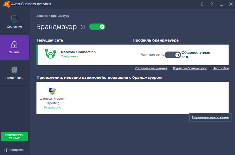 Avast Business Antivirus WOT Screen 7.png