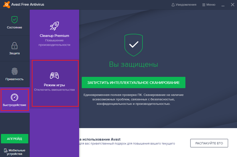 Avast Free Antivirus Screen 6.png