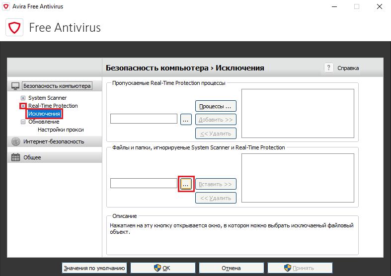 Avira Free Antivirus WOT Screen 3.png