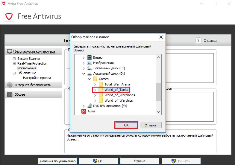 Avira Free Antivirus WOT Screen 4.png