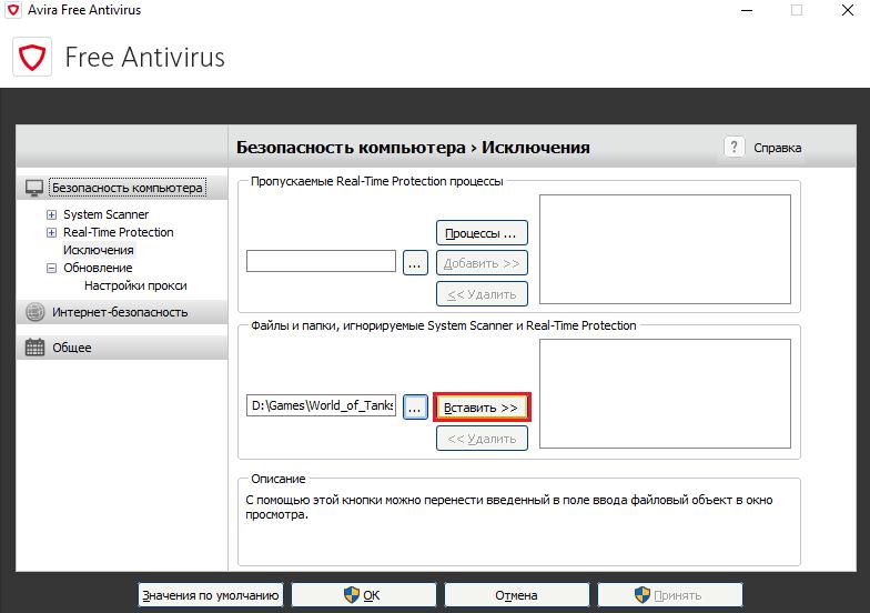 Avira Free Antivirus WOT Screen 5.png