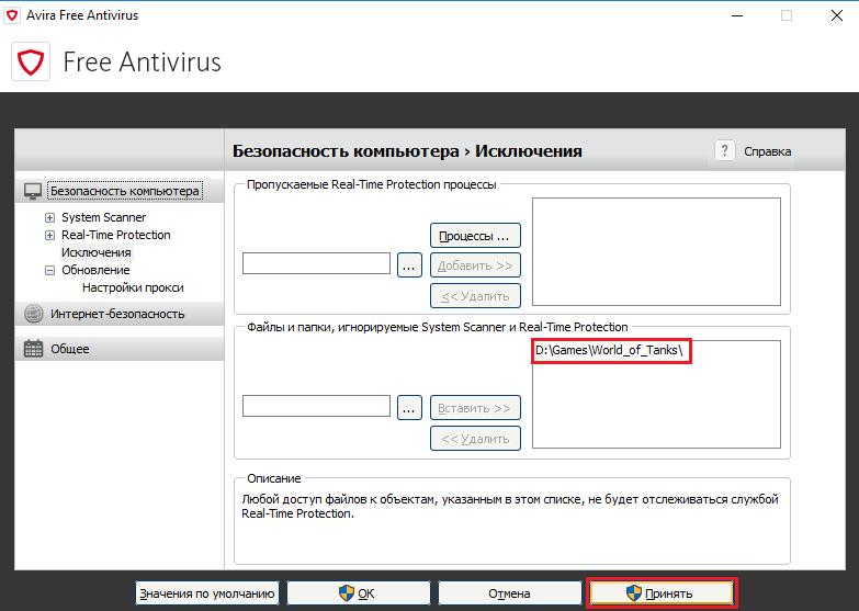 Avira Free Antivirus WOT Screen 6.png