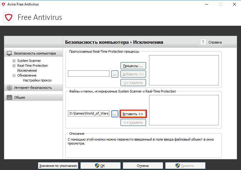 Avira Free Antivirus WOWS Screen 5.png