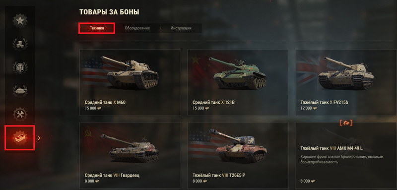 Bon_tanks