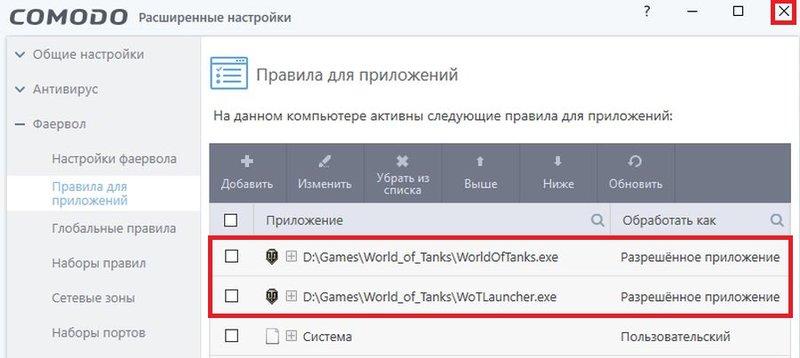 Comodo Internet Security Pro WOT Screen 10.jpg