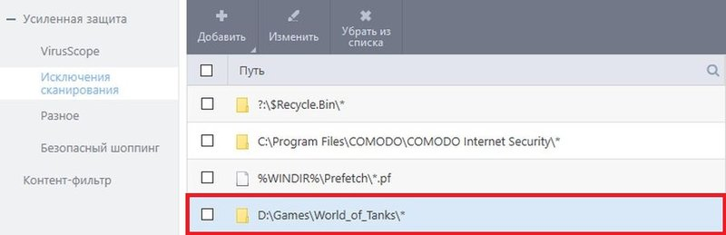 Comodo Internet Security Pro WOT Screen 4.jpg