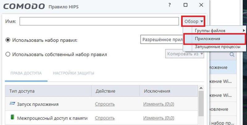 Comodo Internet Security Pro WOT Screen 6.jpg