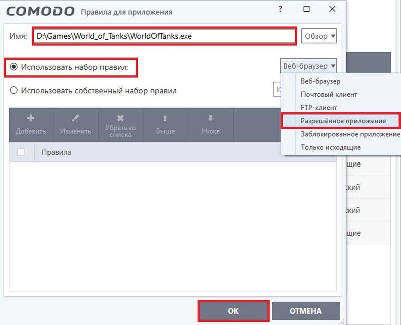 Comodo Internet Security Pro WOT Screen 9.jpg