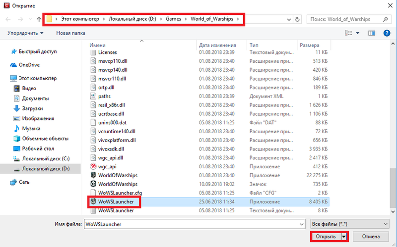 Comodo Internet Security Pro WOWS Screen 4.png