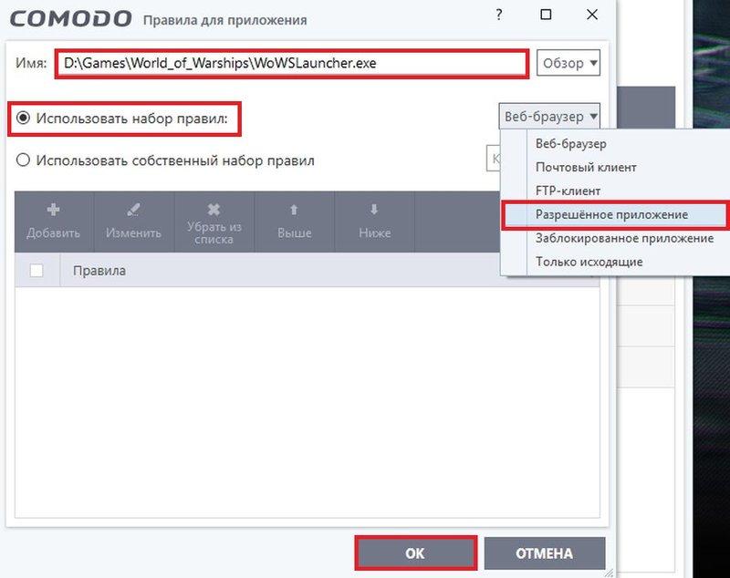 Comodo Internet Security Pro WOWS Screen 5.jpg