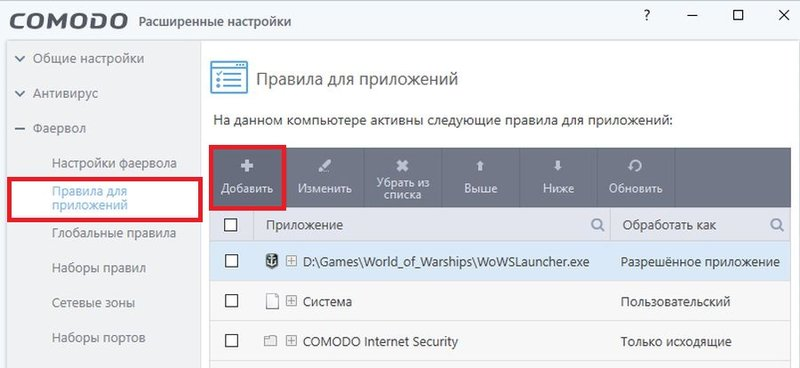 Comodo Internet Security Pro WOWS Screen 6.jpg