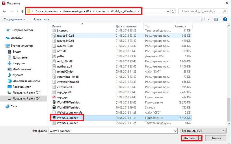 Comodo Internet Security Pro WOWS Screen 7.jpg