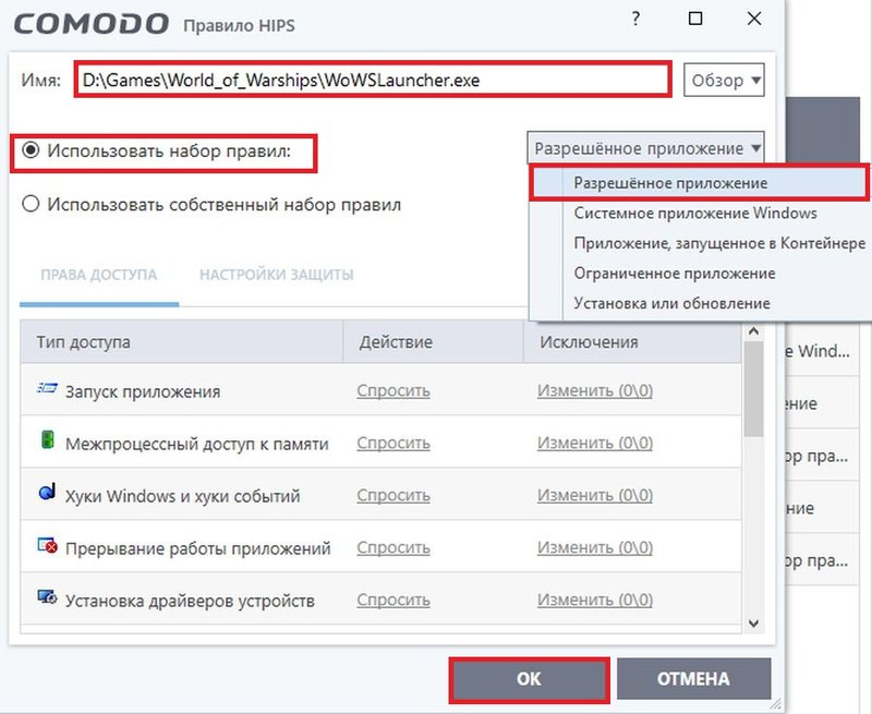 Comodo Internet Security Pro WOWS Screen 8.jpg