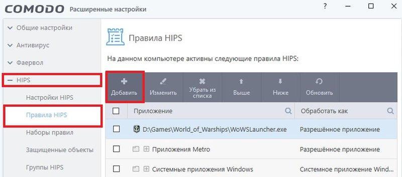 Comodo Internet Security Pro WOWS Screen 9.jpg