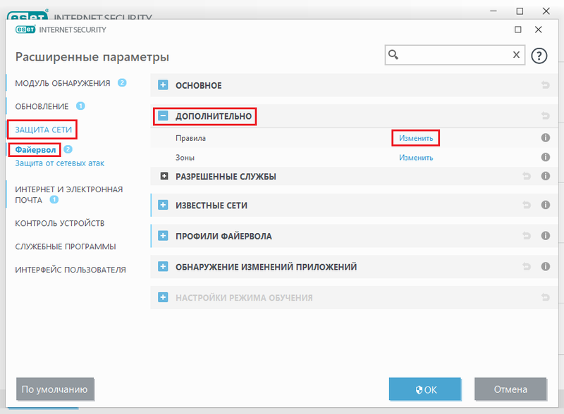 Eset Internet Security WOT Screen 12.png