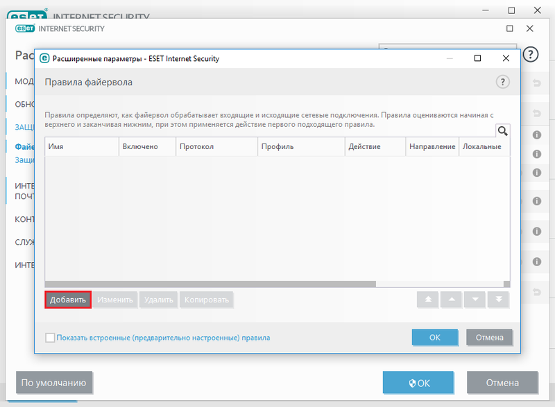 Eset Internet Security WOT Screen 13.png