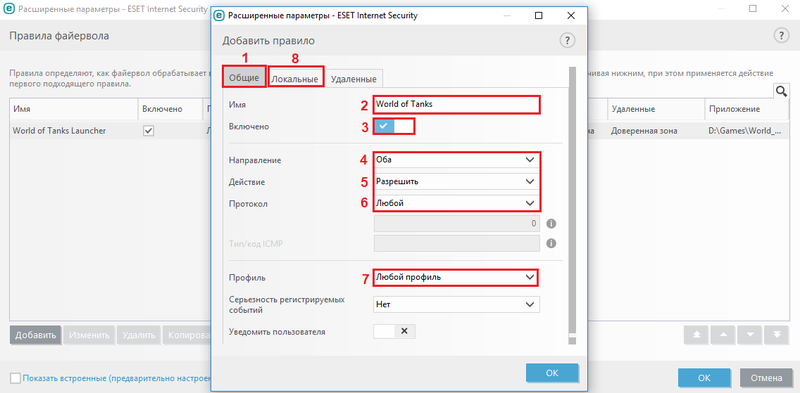 Eset Internet Security WOT Screen 19.png