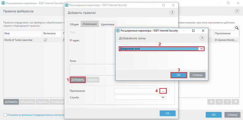 Eset Internet Security WOT Screen 20.png