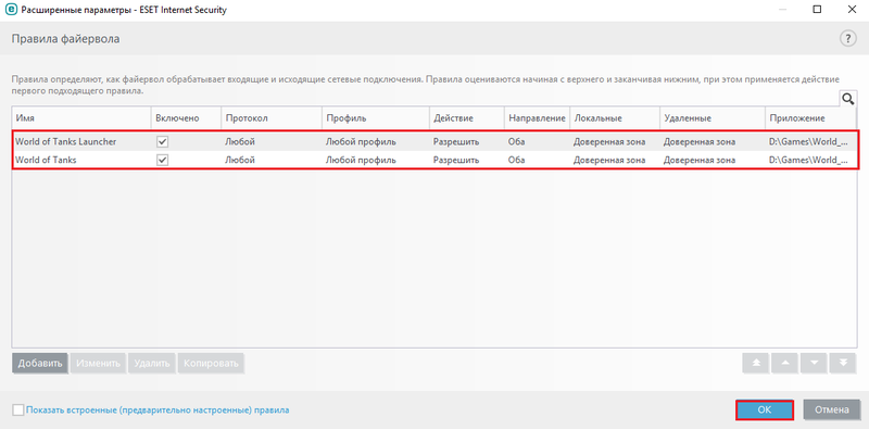 Eset Internet Security WOT Screen 23.png