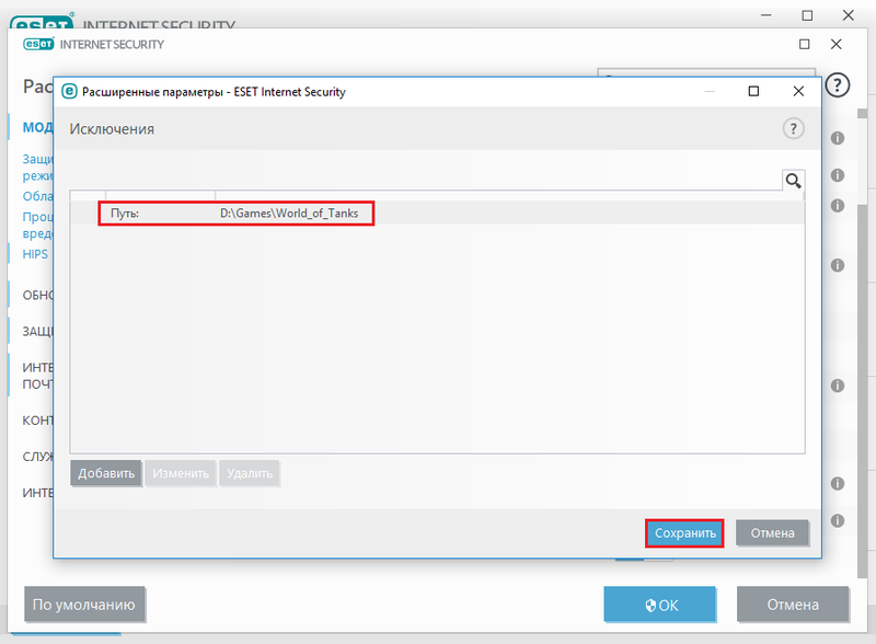Eset Internet Security WOT Screen 9.png