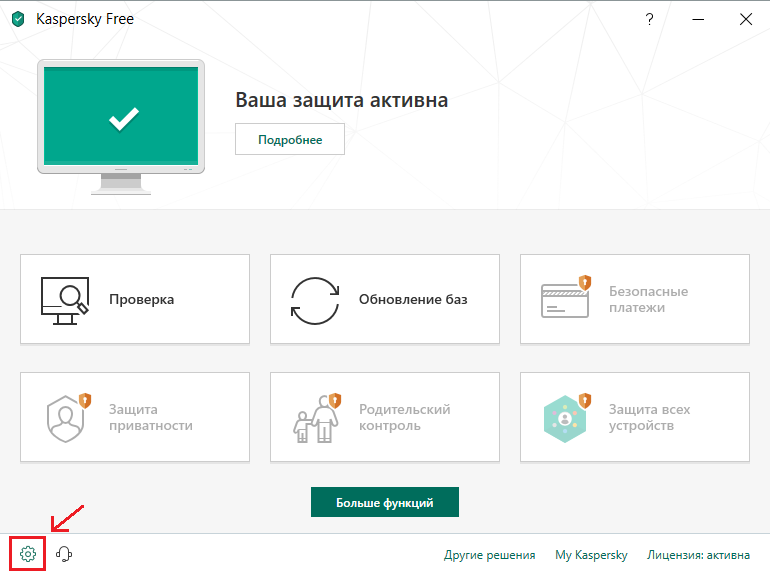 Kaspersky Free WOT Screen 1.png