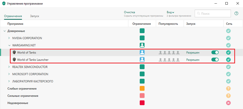 Kaspersky Total Security WOT Screen 18.png