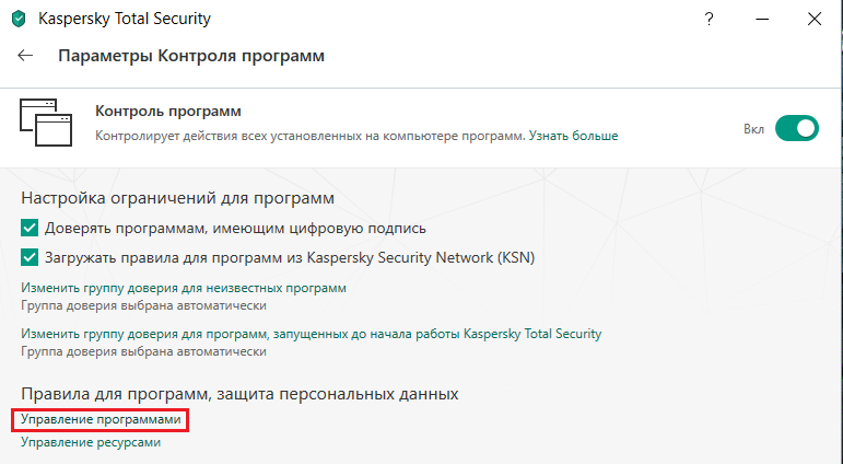 Kaspersky Total Security WOT Screen 3.png