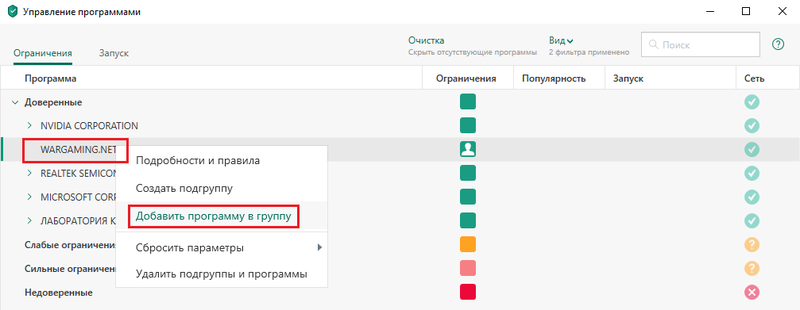 Kaspersky Total Security WOT Screen 6.png