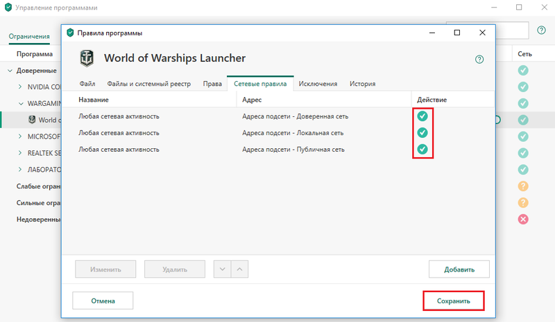 Kaspersky Total Security WOWS Screen 10.png