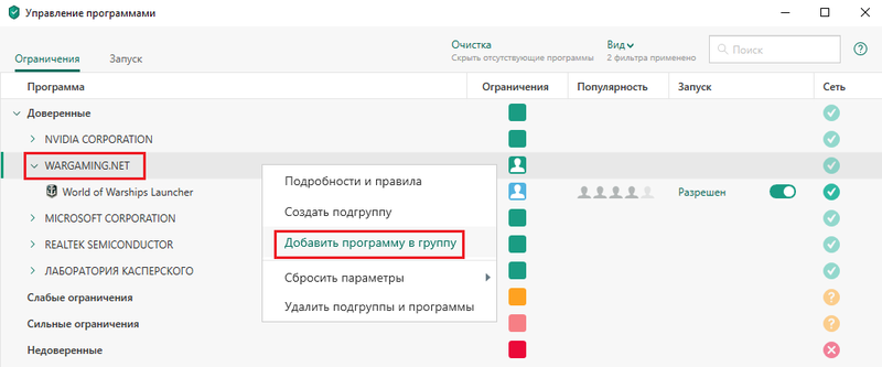 Kaspersky Total Security WOWS Screen 12.png
