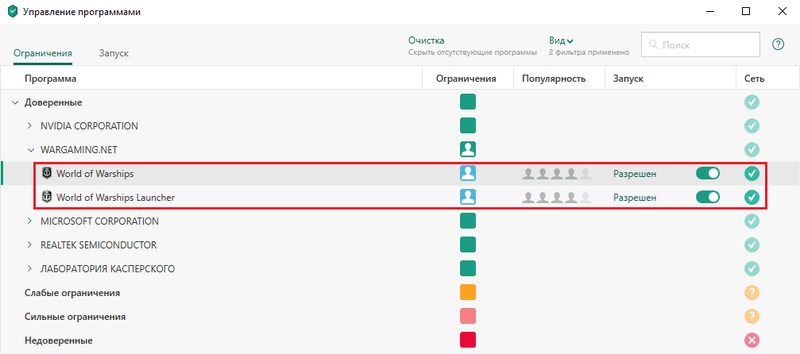Kaspersky Total Security WOWS Screen 18.png