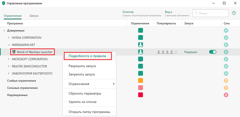 Kaspersky Total Security WOWS Screen 8.png