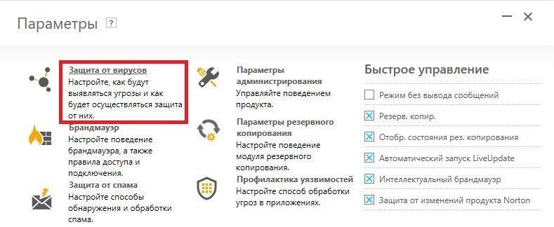 Norton Security Premium WOT Screen 2.jpg